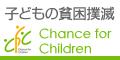 子どもの貧困撲滅プロジェクトChance for Children(チャンス フォー チルドレン)